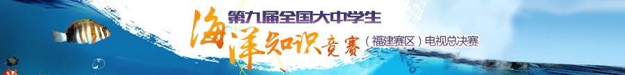 第九届全国大中学生海洋知识竞赛(福建赛区)电视总决赛