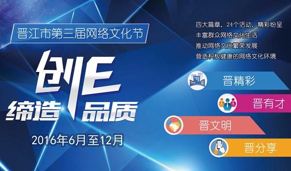 晋江第三届网络文化节
