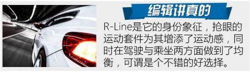 回头率很重要 试驾速腾280TSI R-Line