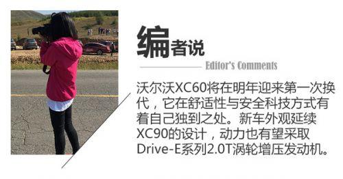沃尔沃XC60将换代 全新车型明年3月发布