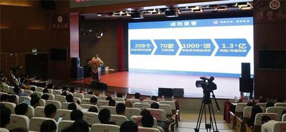 大学生创新创业高峰论坛举办