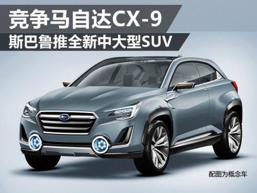 斯巴鲁推全新中大型SUV 竞争马自达CX-9