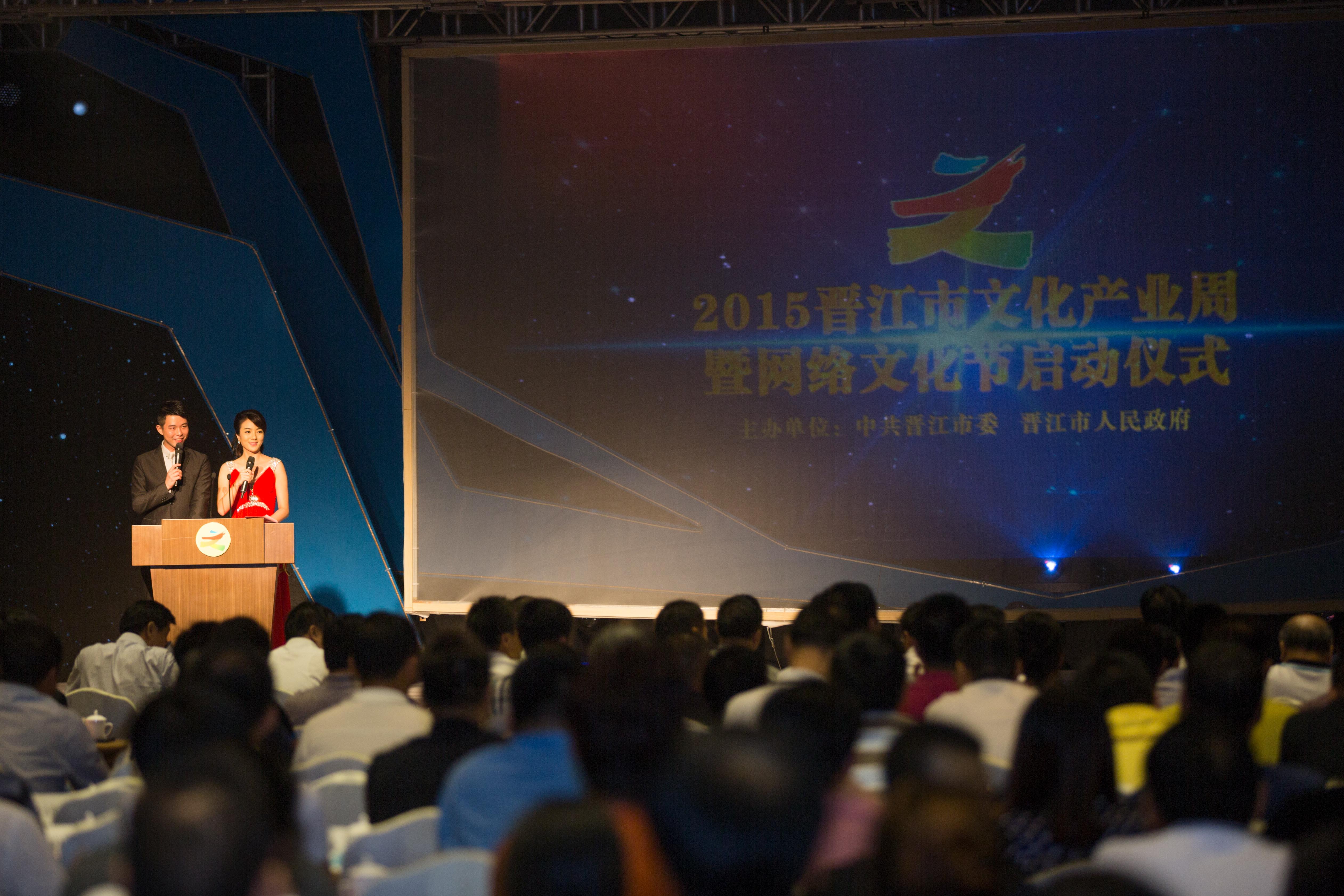 2015年晋江市文化产业周暨网络文化节启动仪式