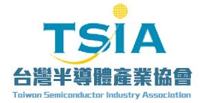 台湾半导体产业协会