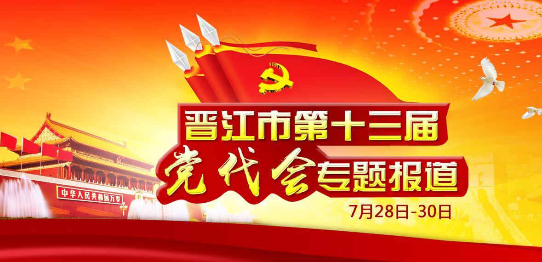 晋江市第十三届党代会专题报道