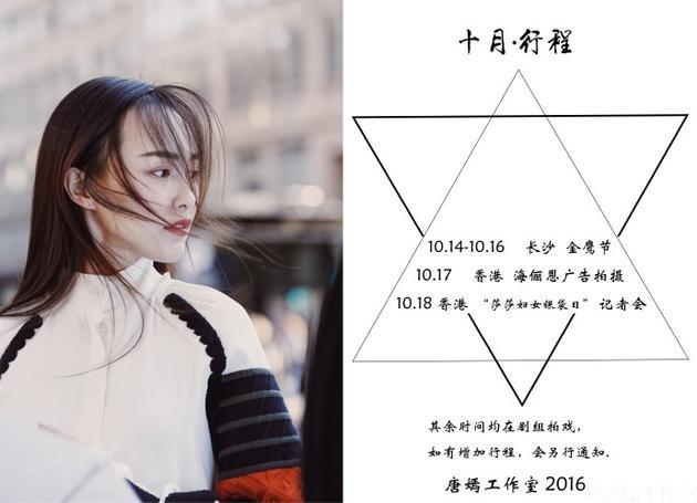 唐嫣宣布参加金鹰节 传将担任金鹰女神