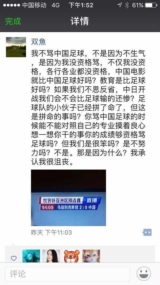 无奈!冯小刚:没资格骂国足 电影就好吗?