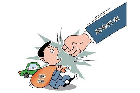 """重庆两新能源汽车企业""""骗补""""被取消补贴资格并受罚"""