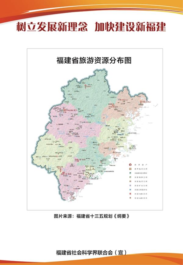 福建省旅游资源分布图