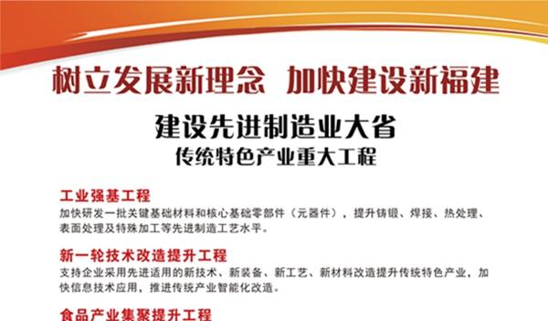 建设先进制造业大省:传统特色产业重大工程
