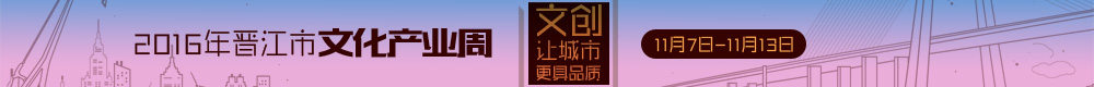 2016年晋江市文化产业周-文创让城市更具品质