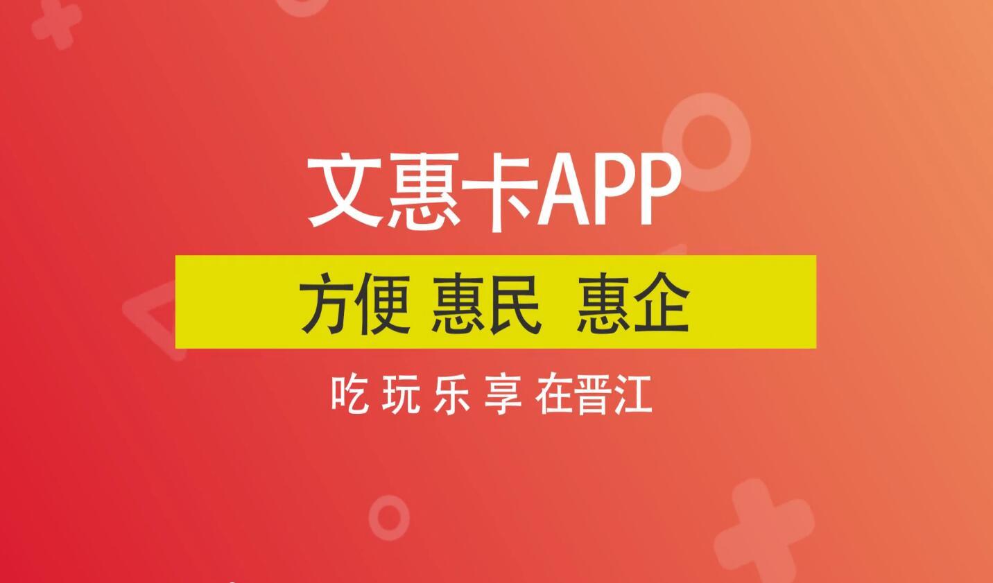 晋江市文惠卡宣传片
