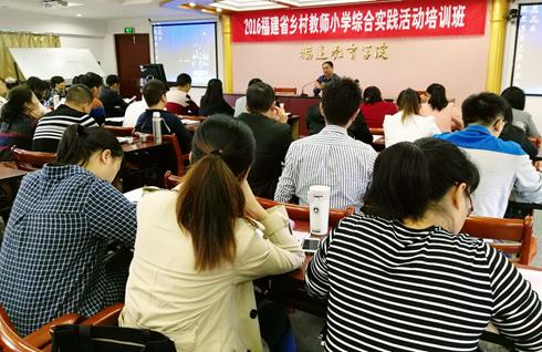 我省乡村教师小学综合实践活动培训班开班
