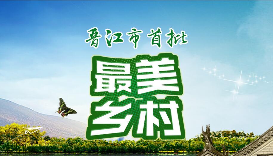 晋江市最美乡村评选公众投票
