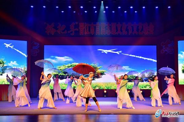 晋江市首届志愿文化节文艺晚会昨举行