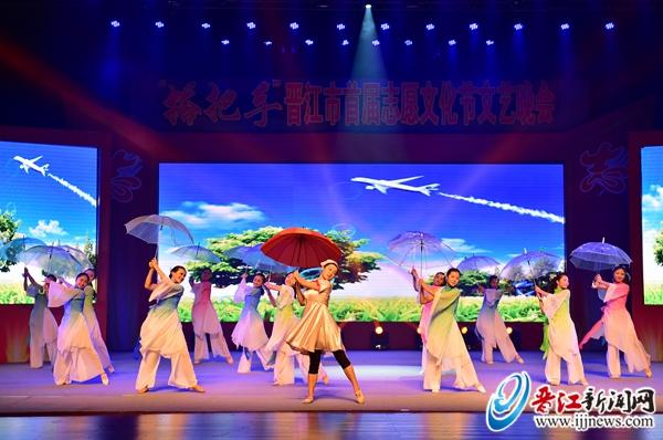 晋江市首届志愿文化节文艺晚会12月7日晚举办