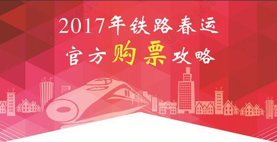 2017铁路春运官方购票攻略