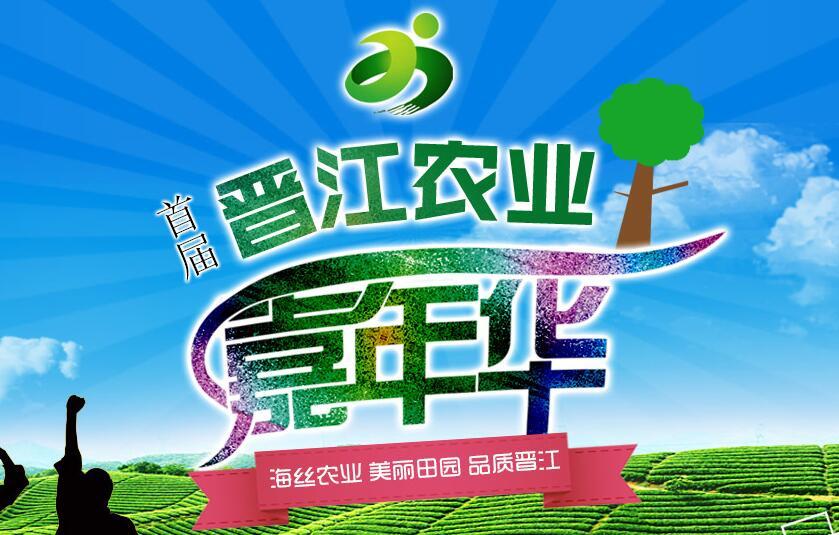 首届晋江农业嘉年华