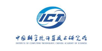 中科院计算技术研究所