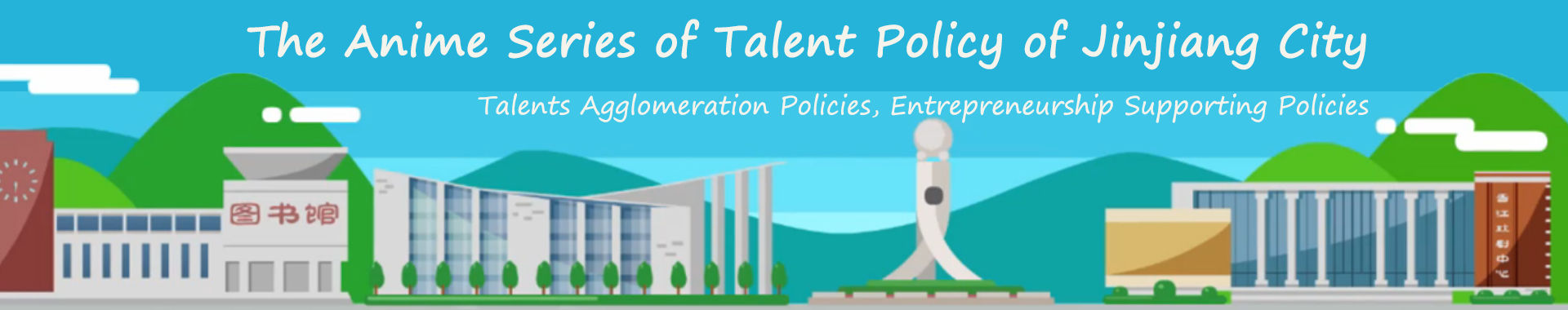Talents Agglomeration Policies, Entrepreneurship Supporting Policies