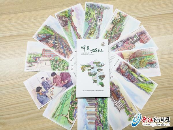 《醉美磁灶》美丽乡村明信片正式发行 12张手绘明信片