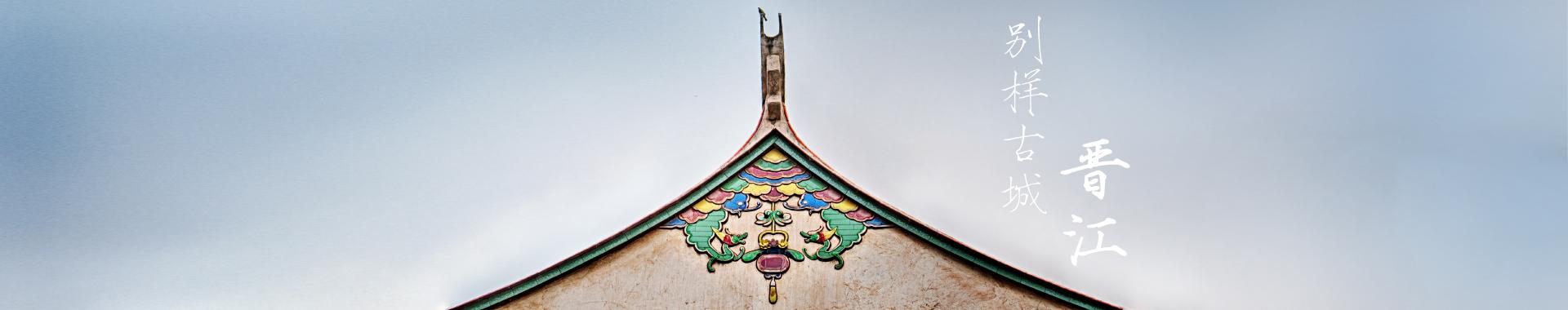 别样古城 中国·晋江
