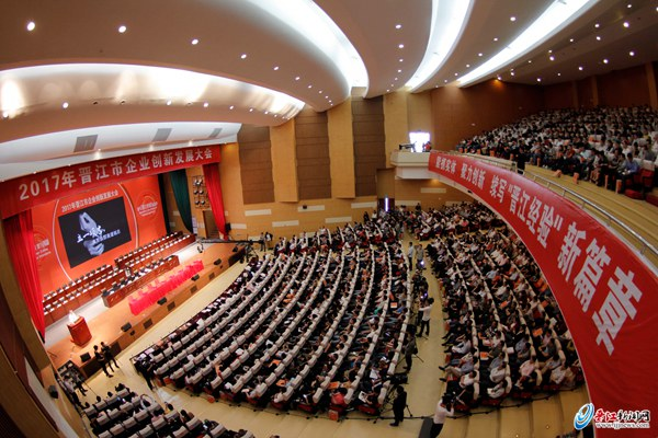 2017晋江企业创新发展大会