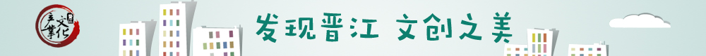 發現晉江文創之美
