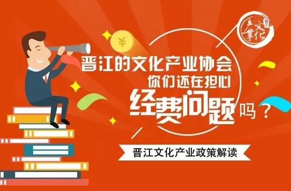 晋江的文化产业协会,你们还在担心经费问题吗?