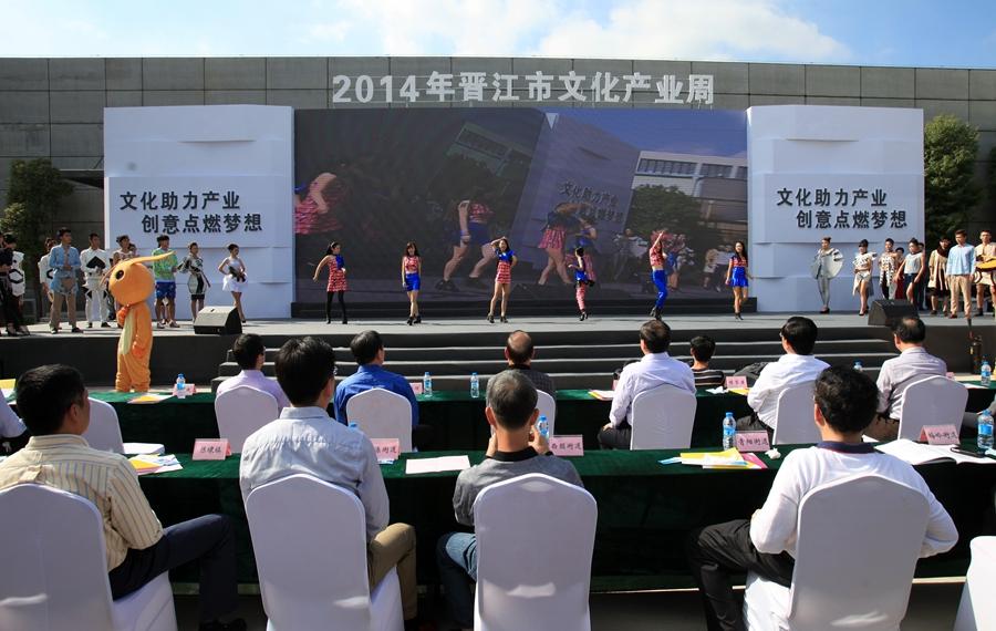 2014年晋江市文化产业周