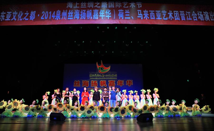 海上丝绸之路国际艺术节东亚文化之都•2014泉州丝海扬帆嘉年华