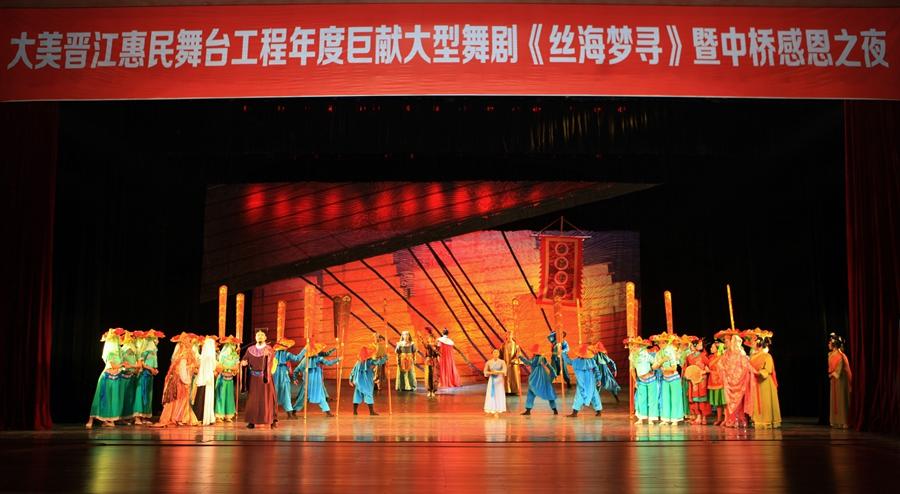 大美晋江惠民舞台工程大型舞剧《海丝寻梦》演出