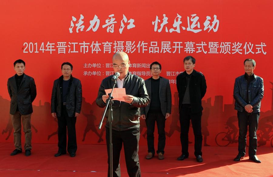 2014年晋江市体育摄影作品展开幕式暨2014年晋江市体育摄影作品比赛颁奖仪式 (1)