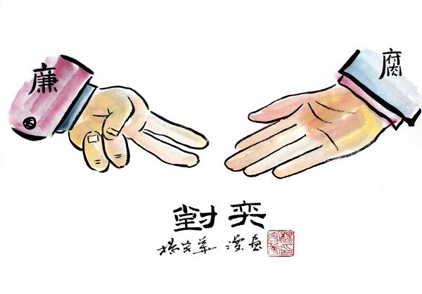 """""""清风画语""""晋江市廉洁漫画作品展助展作品"""