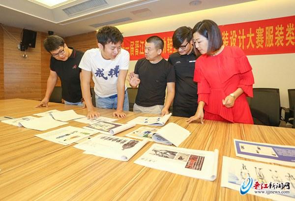晋江国际中学生运动服装设计大赛落幕
