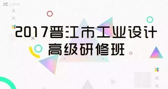 2017晋江市工业设计高级研修班 | 空调wifi西瓜,我在家里看直播