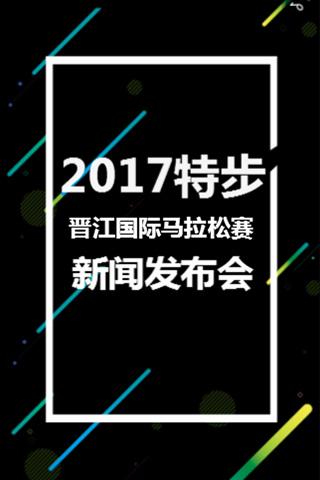 2017特步晋江国际马拉松赛邀请函