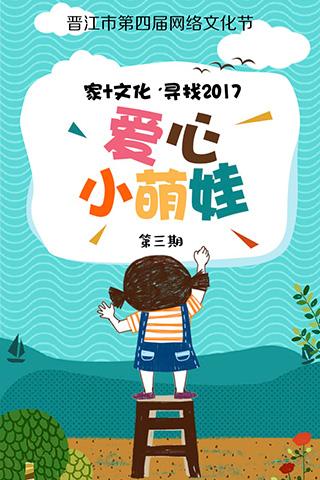 """家+文化·寻找2017 """"爱心小萌娃""""第三期"""