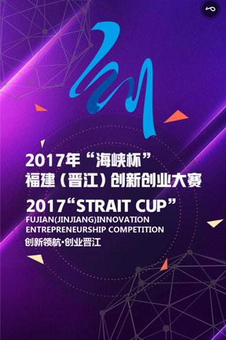 """2017年""""海峡杯""""福建(晋江)创新创业大赛"""