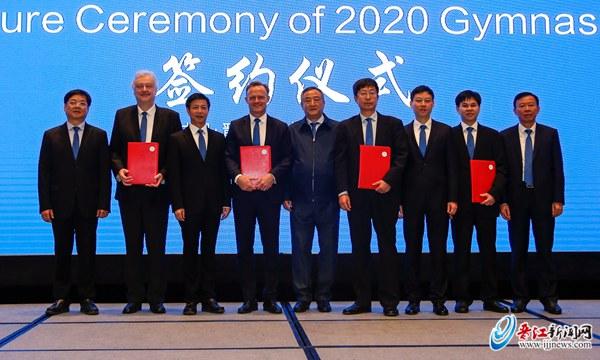 2020年世界中学生运动会举办城市签约仪式在晋江举行