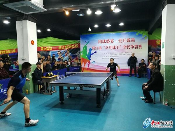 """晋江市""""乒乓球王""""争霸赛 138名选手一较高下"""