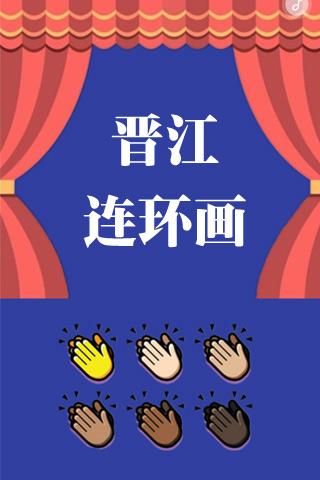 """""""晋江连环画"""""""