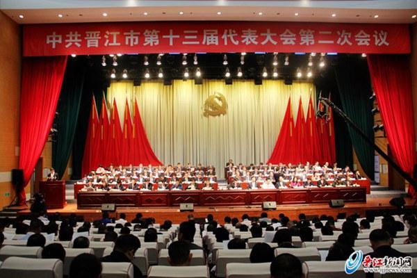 一张图读懂晋江党代会报告