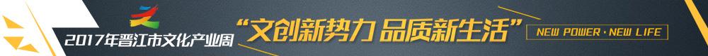 2017年晋江市文化产业周