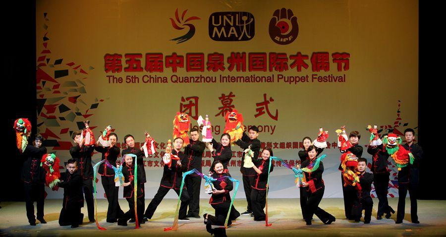 第五届中国泉州国际木偶节