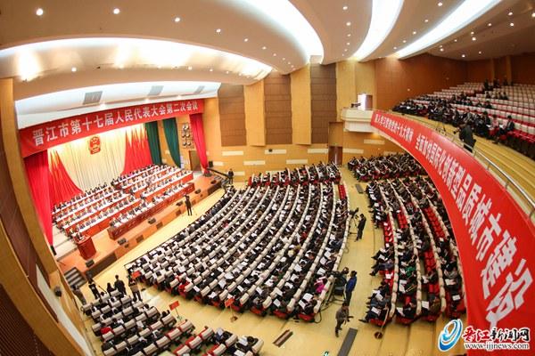 晋江市十七届人大二次会议昨日开幕
