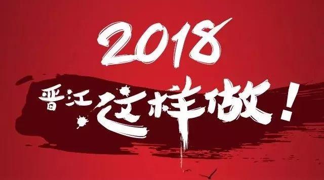 2017,我们不一样!2018,晋江这样做!