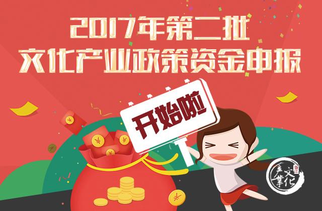 2017年晋江市第二批文化产业政策资金开始申报