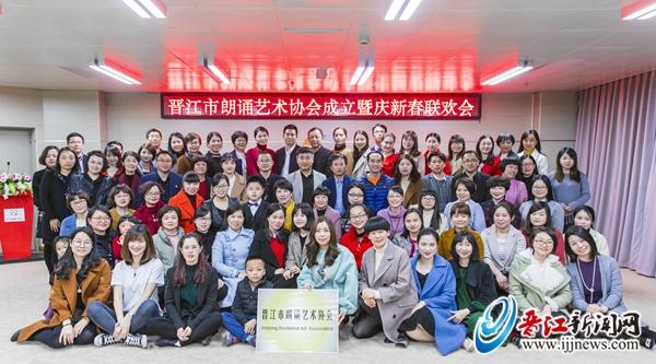 晋江市朗诵艺术协会成立