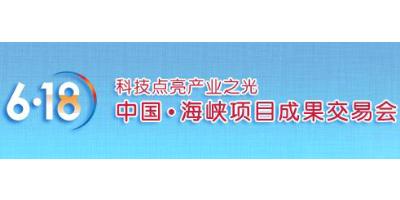 6.18协同创新院<br /> 中国·海峡项目成果交流会